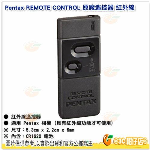 免運 PENTAX REMOTE CONTROL 原廠遙控器 紅外線 無線 RICOH K1 K30 公司貨 - 限時優惠好康折扣