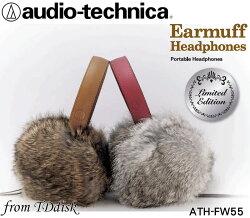 志達電子 ATH-FW55 audio-technica 日本鐵三角 耳罩式耳機 天然毛皮 冬季限定 (台灣鐵三角公司貨)