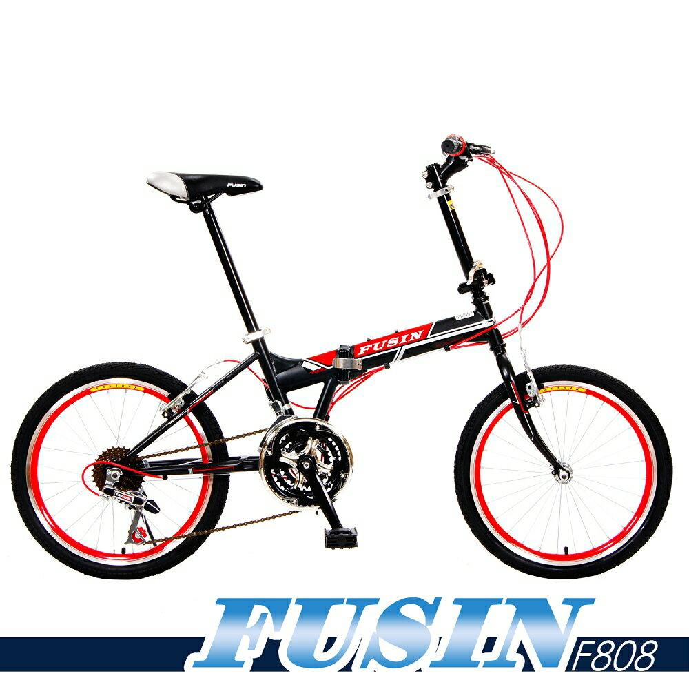 【FUSIN】 F808 20吋24速搭配彩色管線鋁合金輪圈高CP值折疊車DIY調整版(艷麗六色任選)