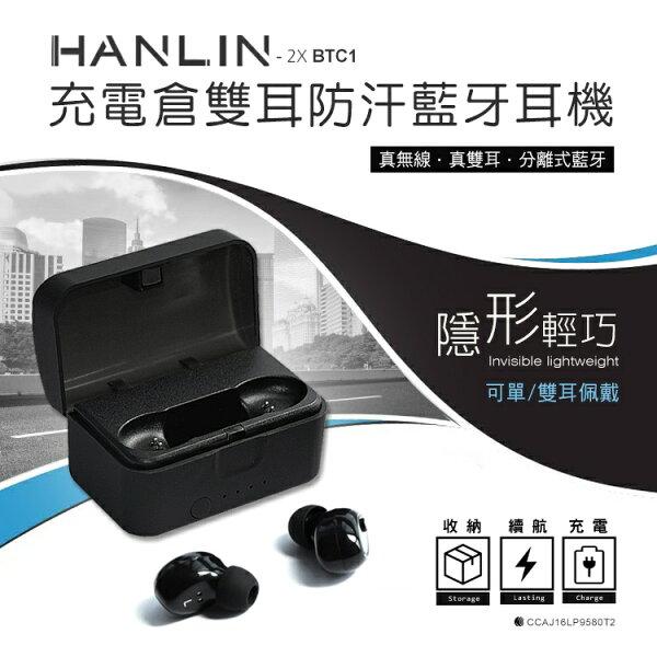 HANLIN-2XBTC1充電倉雙耳防汗藍芽耳機【風雅小舖】