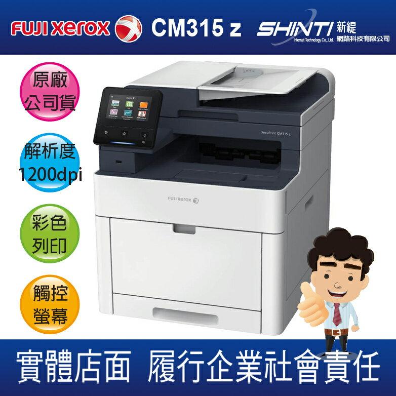 【原廠新機*免運】富士全錄 Fuji Xerox DocuPrint CM315 z 彩色多功能複合機*贈影印紙2包*另有CP315dw/CP305d/M355df