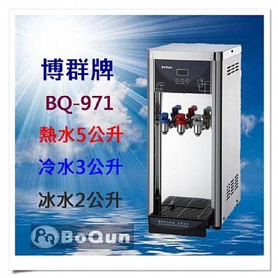 【博群BQ】BQ-971冰溫熱型三溫桌上型飲水機【空機版★不包含過濾設備】【贈免費安裝】【冰溫熱水皆煮沸過】