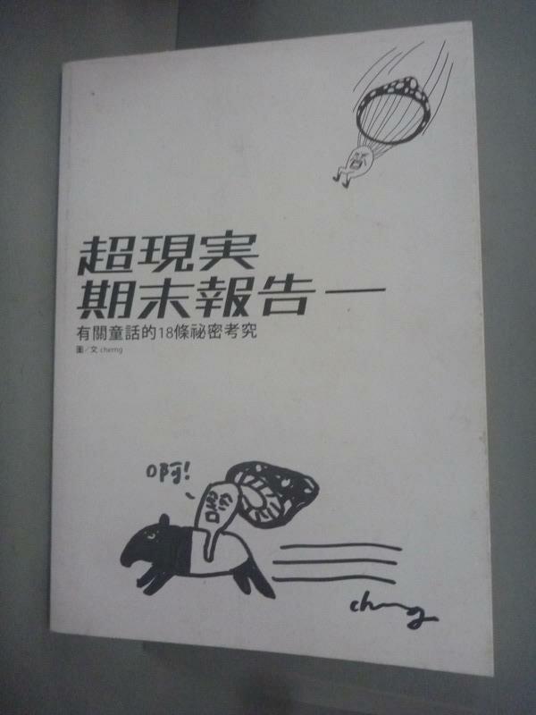 ~書寶 書T5/繪本_JJS~超現實期末報告~有關童話的18條秘密考究_Cherng Ya