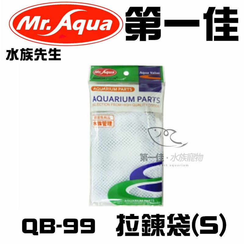 [第一佳 水族寵物] 台灣水族先生MR.AQUA 拉鍊袋(S) QB-99
