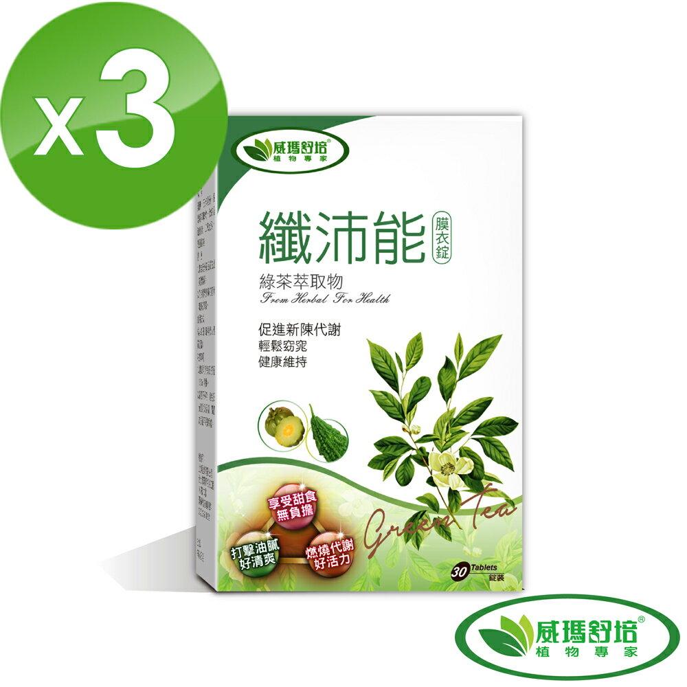 即期品【威瑪舒培】纖沛能複方綠茶兒茶素(30錠/盒)-3入組 (2018.7.10到期)