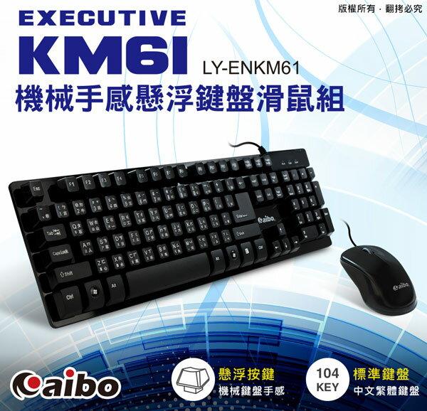 開學季^! aibo Executive KM61 機械手感懸浮有線鍵盤滑鼠組 滾輪 人體