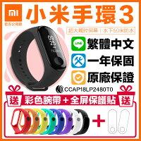 小米Xiaomi,小米手環3推薦到【超值大全配 保護貼+替換腕帶】公司貨 原廠保固 小米手環3 小米 米家 智慧手環 智慧手錶 健康手環 手環【A0101】