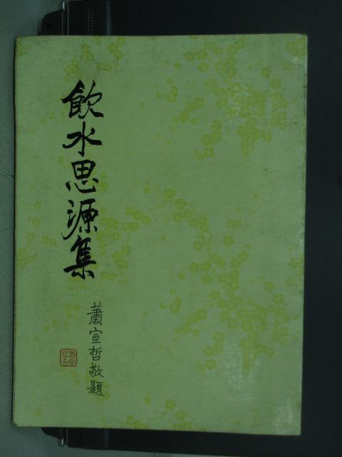【書寶二手書T9/藝術_PHR】飲水思源集_蕭宣哲_民76