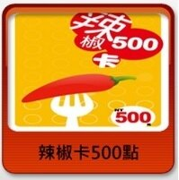 【少東商會】紅心辣椒、點數卡  辣椒卡  500點