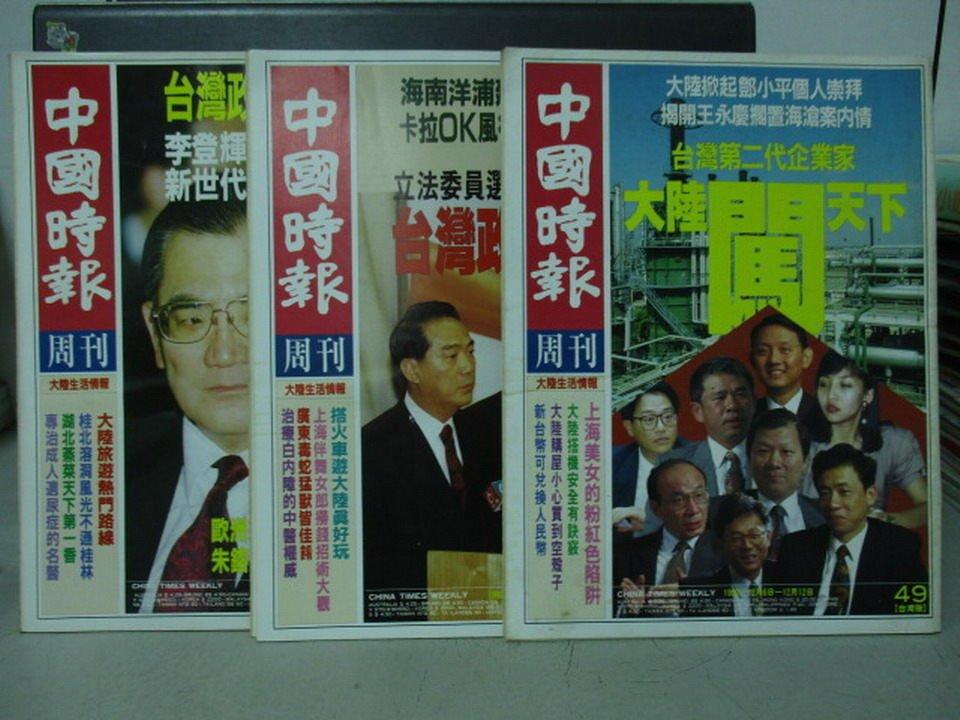【書寶二手書T9/政治_XDB】中國時報周刊_49~54期間_共3本合售_台灣第二代企業家大陸闖天下等