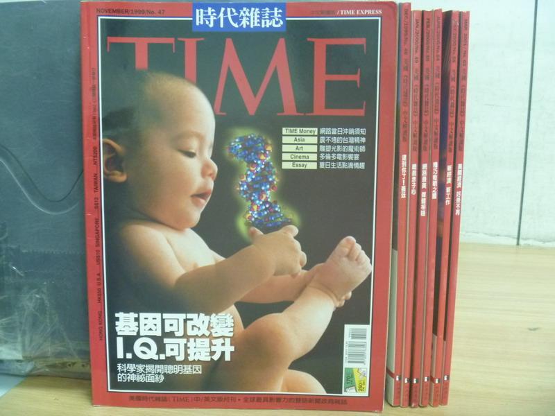 【書寶二手書T9/雜誌期刊_REX】時代雜誌_47~63期間_共7本合售_基因可改變IQ可提升等