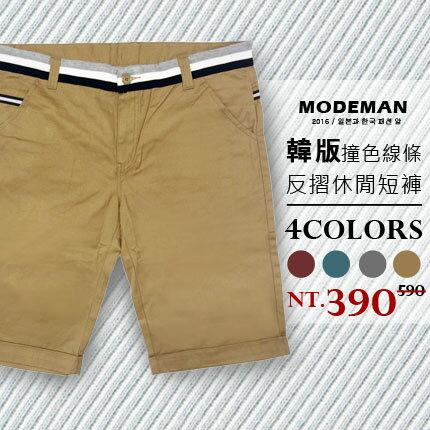 ~MODE MAN~~ 390~ 撞色線條反摺休閒短褲 四色