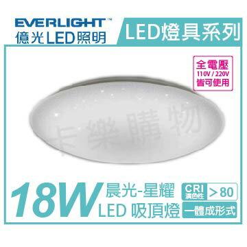 EVERLIGHT億光 LED 星耀 18W 3000K 黃光 全電壓 吸頂燈 _ EV430021