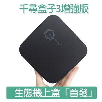千尋盒子3 增強版 Q-STATION 千尋生態機上盒 4K Android 完美越獄版(安博 小米 兔子盒子 機上盒電視