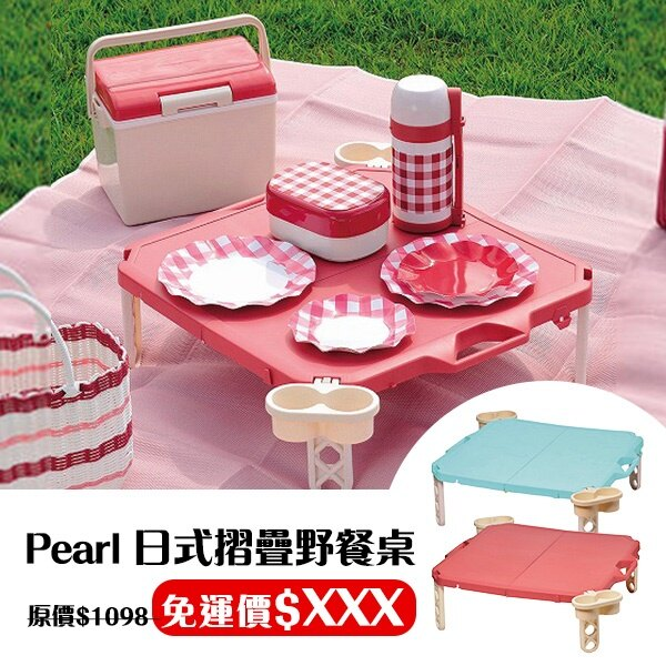 日本攜帶式摺疊野餐桌