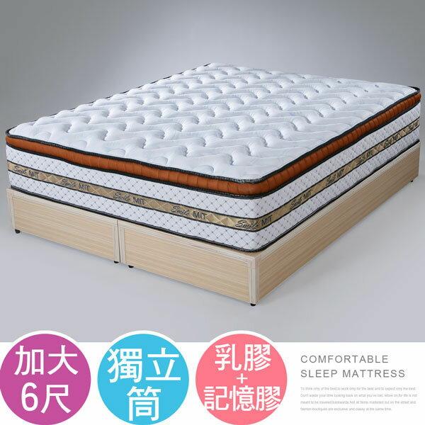 優世代居家生活館:床墊獨立筒床墊雙人床墊《YoStyle》哈利三線記憶乳膠獨立筒床墊-雙人加大6尺
