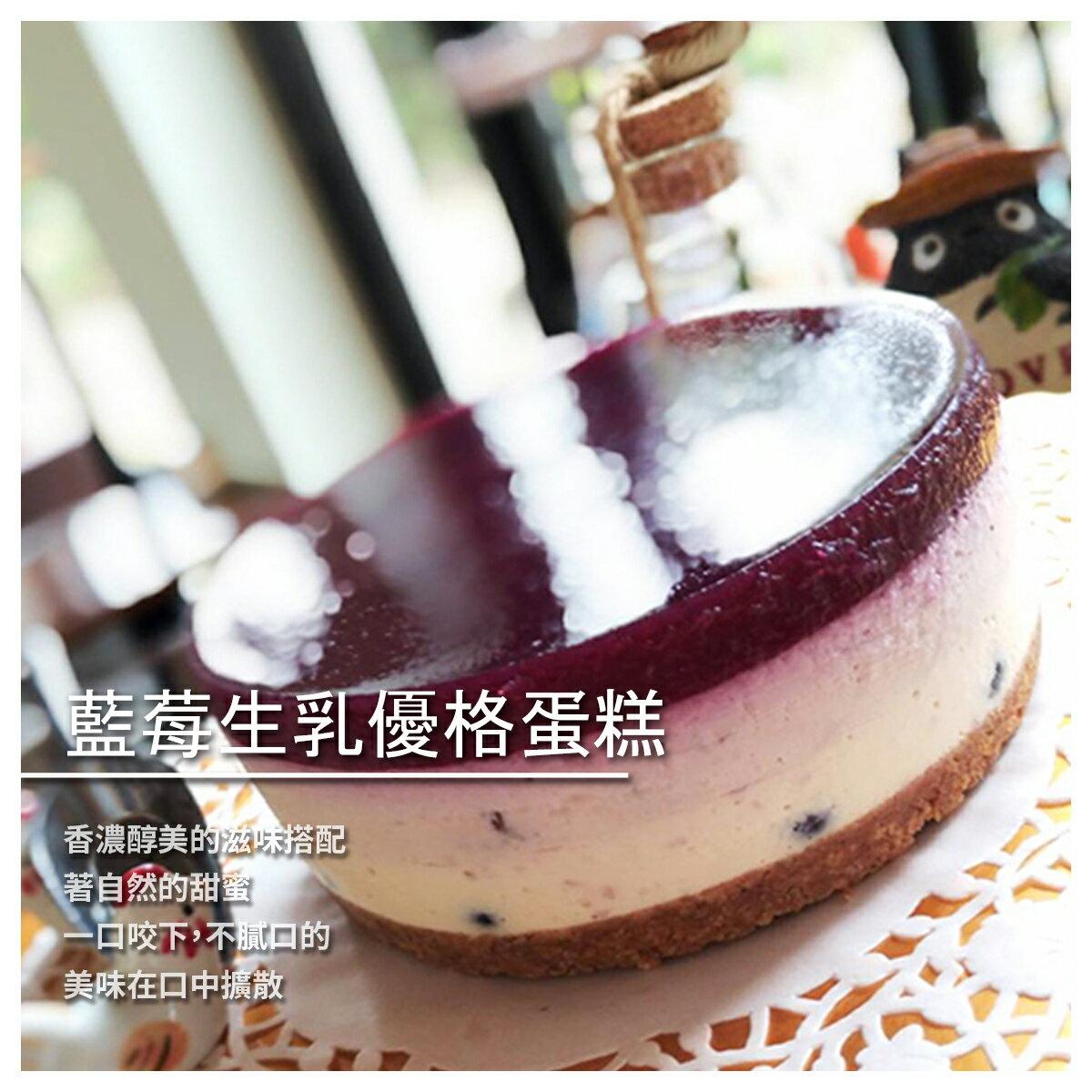 【永安61生態農場】藍莓生乳優格蛋糕