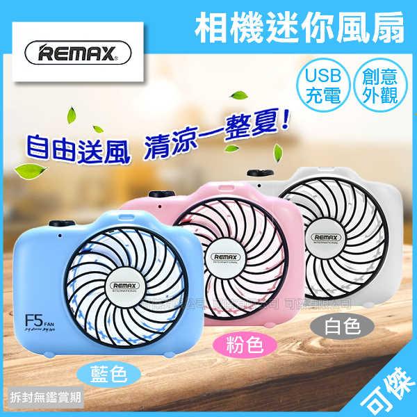 可傑 REMAX F5 便攜型 相機迷你風扇 USB風扇 復古 可充電 風力強 涼夏消暑
