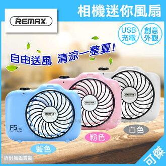 可傑 REMAX F5 便攜型 相機迷你風扇 USB風扇 復古造型 可充電 風力強 涼夏消暑 抓寶可夢必備!