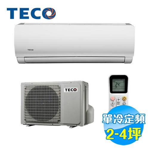 【滿3千,15%點數回饋(1%=1元)】東元 TECO 高效率冷專定頻 一對一分離式冷氣 MA-GS22FC / MS-GS22FC 【送標準安裝】