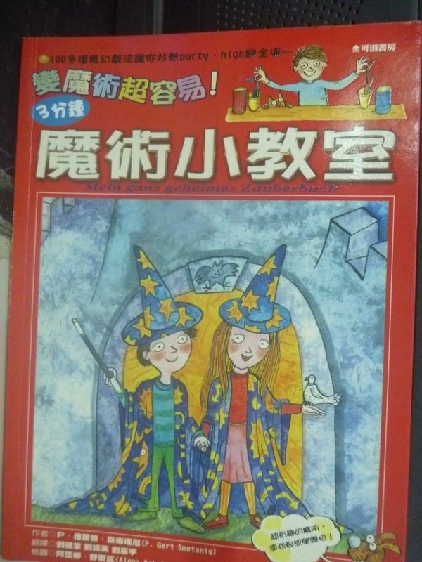 【書寶二手書T6/嗜好_YIW】變魔術超容易!3分鐘魔術小教室_P.格爾特.斯梅塔尼