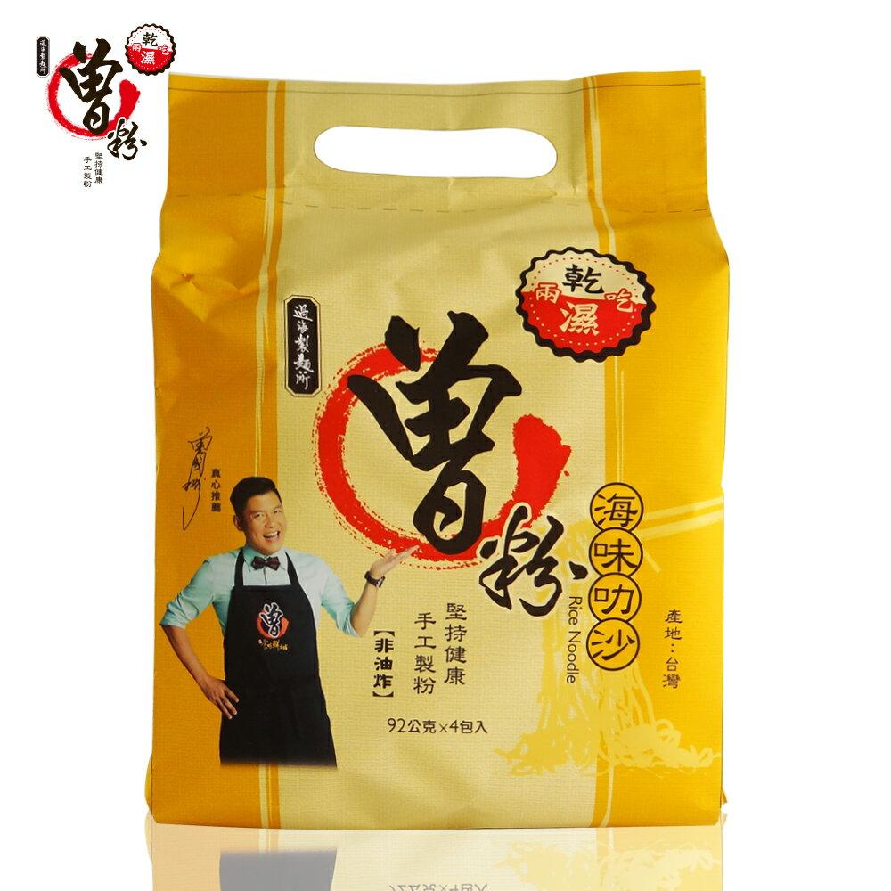 【過海製麵所】曾粉(海味叻沙)(1袋4包入