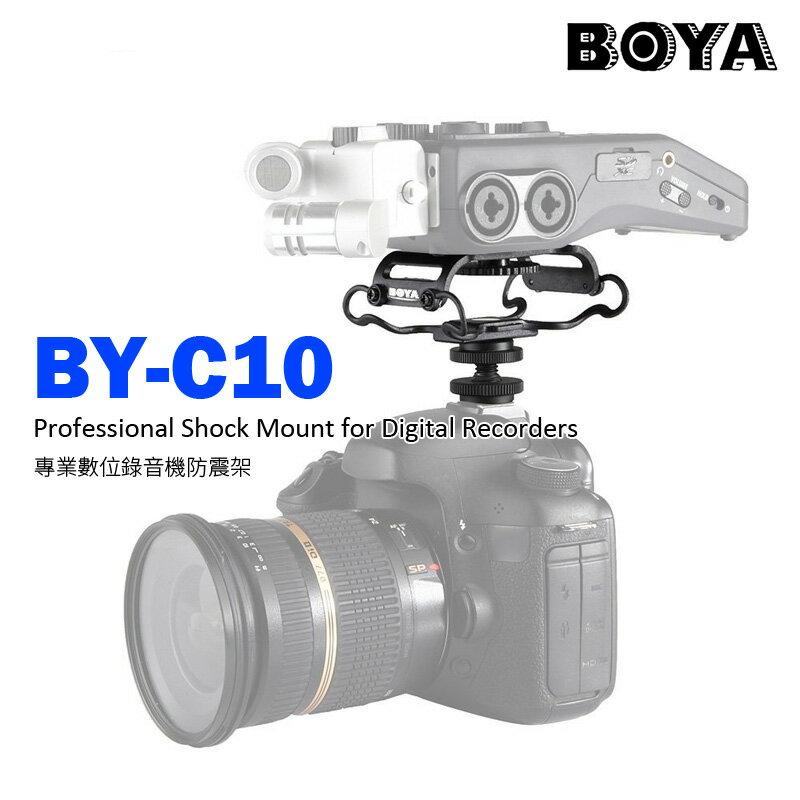 [享樂攝影] BOYA BY-C10 麥克風防震 數位錄音機避震架 穩定夾 MIC架 適用 Zoom H4 H5 H6 收錄音機