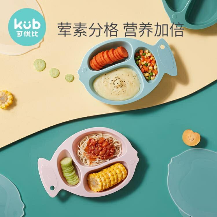 可優比兒童餐盤分格卡通嬰兒餐具防摔輔食碗吃飯家用寶寶分隔餐盤 全館免運