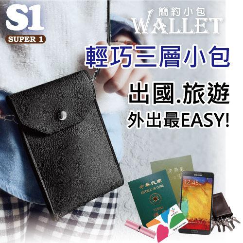 <br/><br/>  新品上市原價850 嘗鮮特價299 出國必備手機包+護照包 D812<br/><br/>