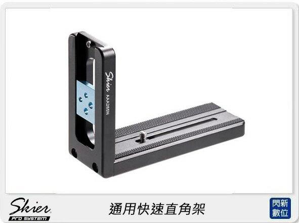 【銀行刷卡金+樂天點數回饋】Skier 通用快速直角架 (公司貨)