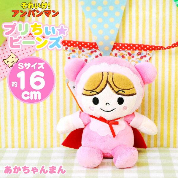 日本代購預購 ANPANMAN 麵包超人 嬰兒超人 S號 18cm 小玩偶小娃娃 707-092
