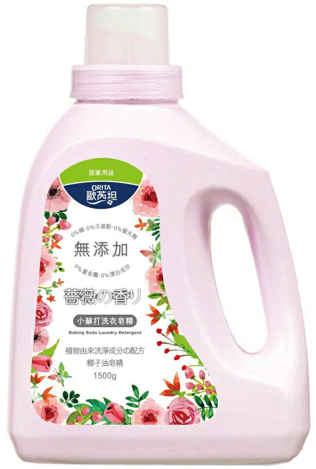 歐芮坦小蘇打洗衣皂精(薔薇香氛)1500g