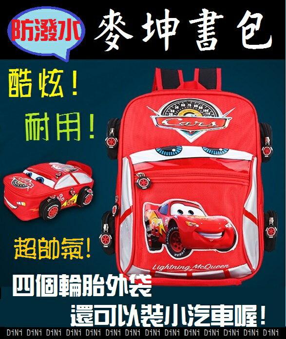 Cars 閃電麥坤 麥坤 立體輪子 兒童書包 兒童背包 雙肩包 外出包 學校書包 (A056)DINISHOP