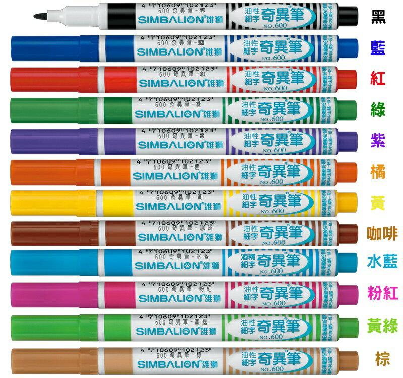 雄獅 SIMBALION 細字奇異筆 NO.600 (1.0mm)