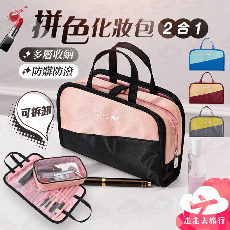 二合一拼色化妝包 便攜多層化妝包 多 收納包 PVC洗漱包 旅用手提包 4色~BJ081~99750走走去旅行