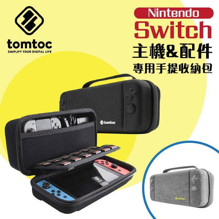Tomtoc 任天堂 Nintendo Switch 主機包  NS硬殼包 收納包 保護包 支架款