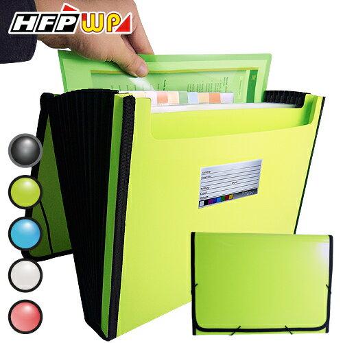 HFPWP 新色上市 收納盒 風琴夾^~ 環保 41311~SN  個
