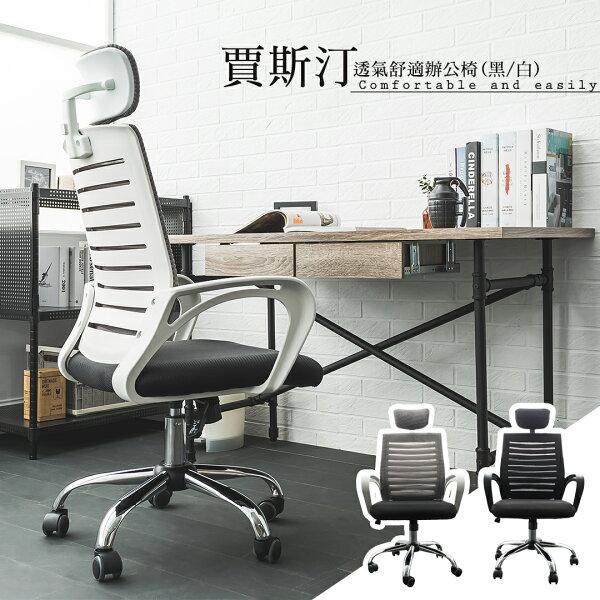 dayneeds:【dayneeds】【免運費】賈斯汀透氣舒適辦公椅工作椅辦公椅電腦椅氣壓椅升降椅主管椅
