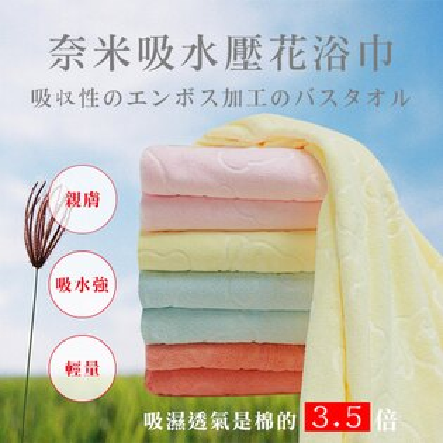 奈米吸水壓花浴巾-6入