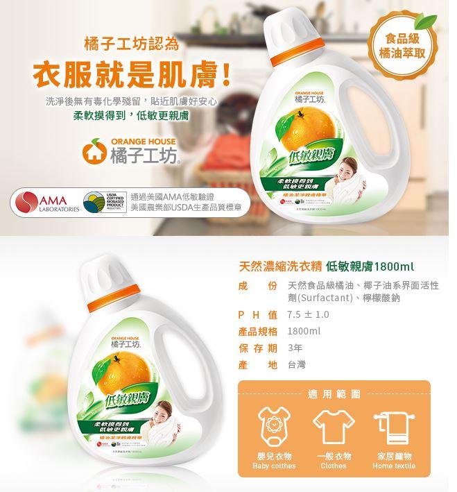 橘子工坊 天然濃縮洗衣精-低敏親膚 超值組合(1800ml*1瓶+1500ml補充包*5包) 2