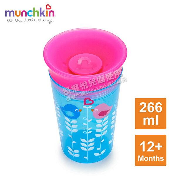 美國munchkin360度繽紛防漏杯266ml-藍【悅兒園婦幼生活館】
