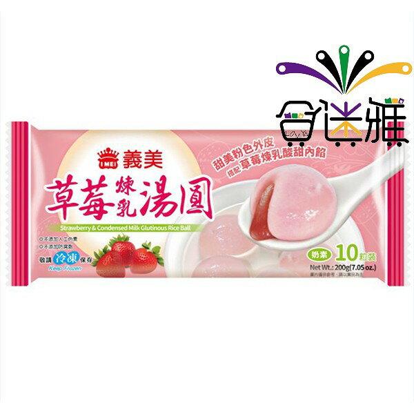 【冷凍免運直送】義美草莓煉乳湯圓(200g/包)【3包一組】