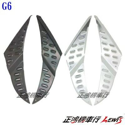 正鴻機車行 台中機車精品改裝 K&S後鋁合金踏板 奔騰G6後踏板 G6鋁合金踏板 G6鋁踏板 G6踏板