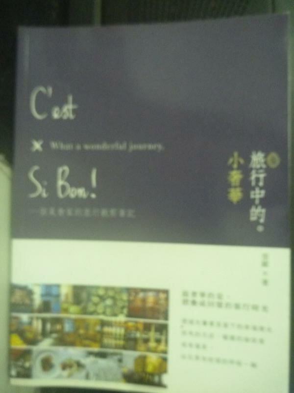 ~書寶 書T5/旅遊_YGN~旅行中的小奢華_里維