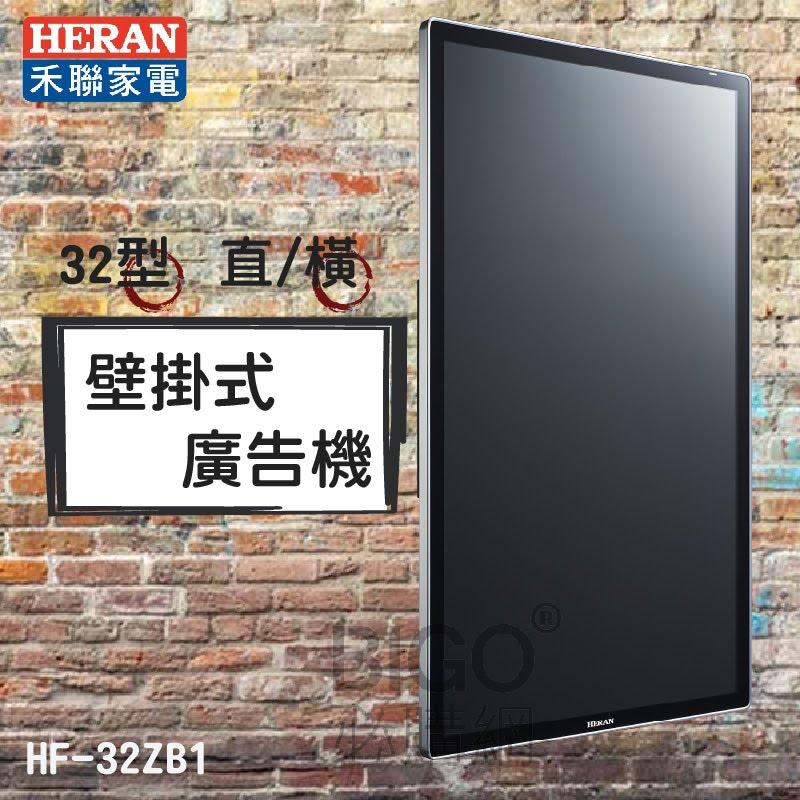 高畫質➤【禾聯】32型壁掛式商用顯示器 HF-32ZB1 廣告機 廣告立牌 電子看板 賣場百貨 社區大樓 32吋屏幕