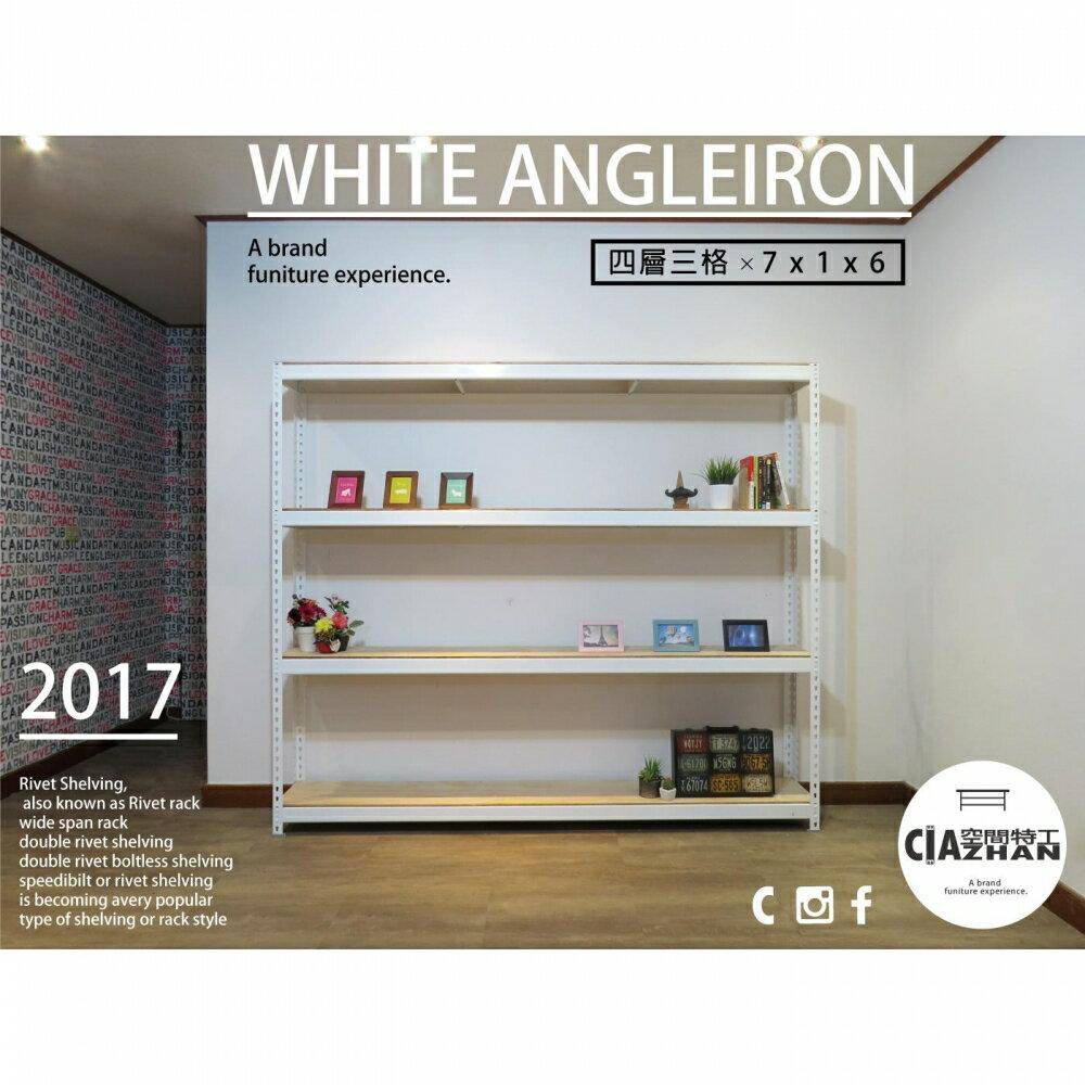 文件櫃 檔案櫃 櫥櫃 模型櫃 白色免螺絲角鋼 (7x1x6_4層)【空間特工】W7010642