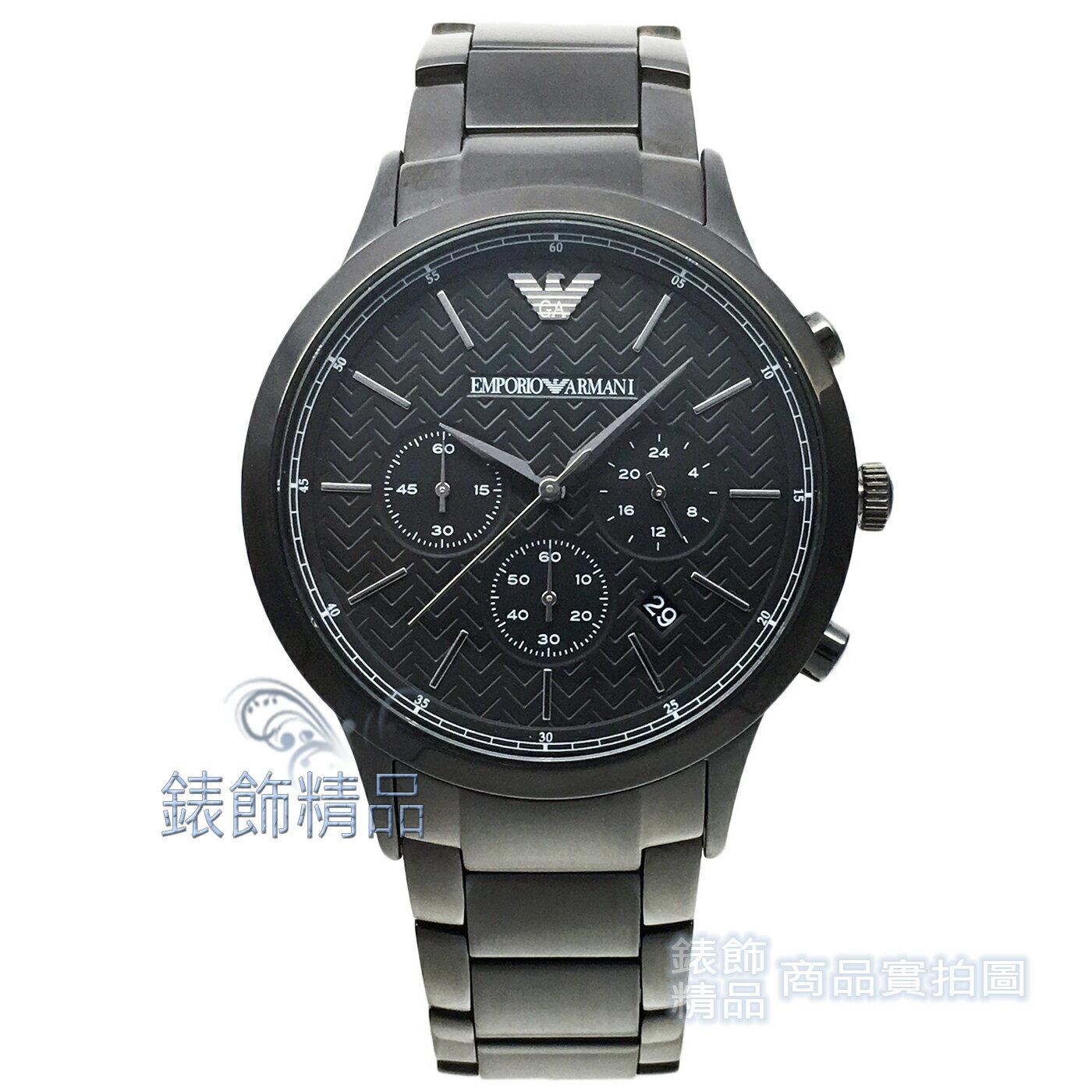 ~錶飾 ~ARMANI手錶 亞曼尼表 紋路 日期 三眼計時 黑面鋼帶男錶 AR2485