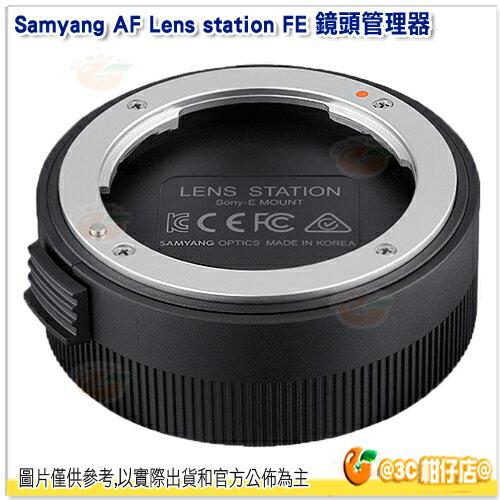 三陽SamyangLensstation鏡頭調焦器正成公司貨SonyE接環自動對焦USB校準對焦光圈