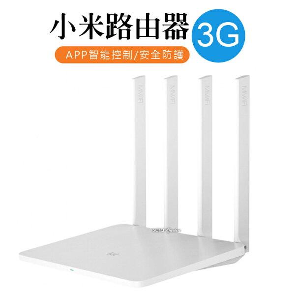 【限時下殺↘1495】小米路由器3G四天線設計WiFi光纖級旗艦智能寬頻無線上網分享器