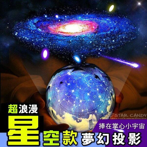 夢幻星空款旋轉投影夜燈|浪漫星空燈|宇宙星空夢幻投影儀|旋轉滿天星光|投影燈|小夜燈|投射燈|生日禮物|兒童|送禮|免運母親節【A45】